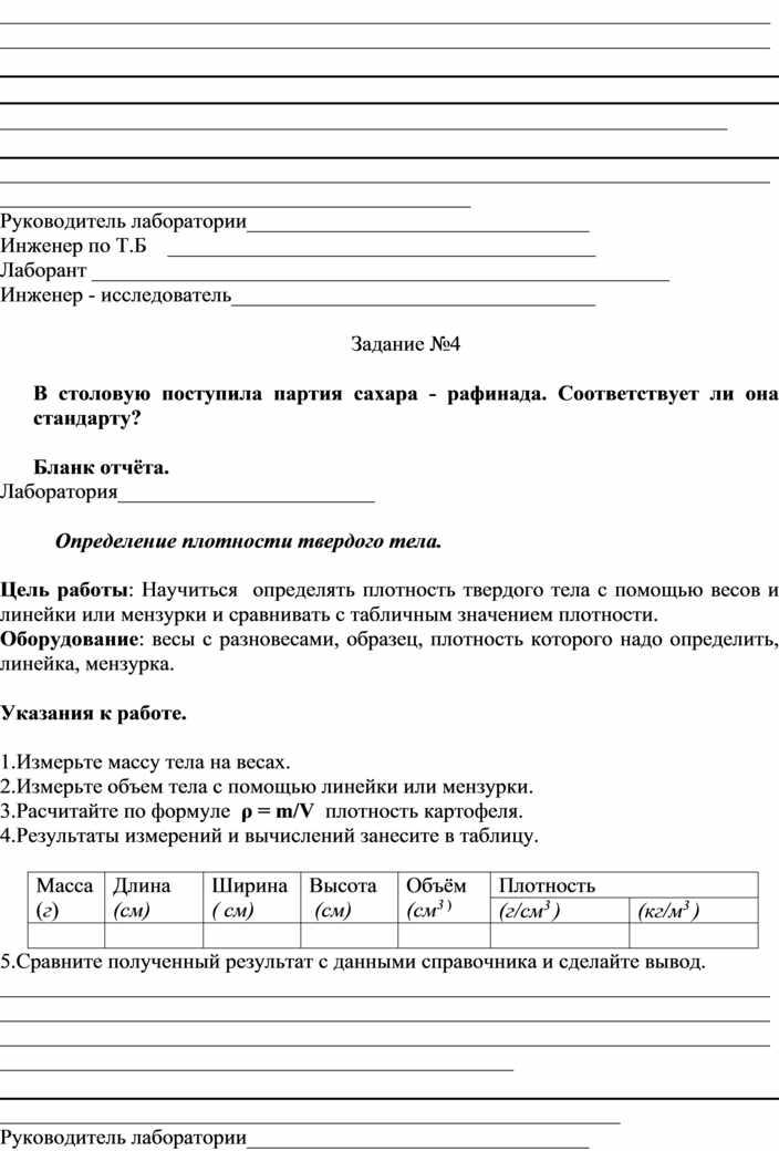 """Решение задач по теме """"Плотность"""""""