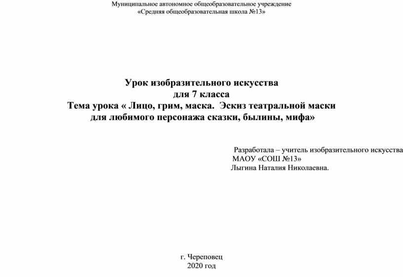 Муниципальное автономное общеобразовательное учреждение «Средняя общеобразовательная школа №13»