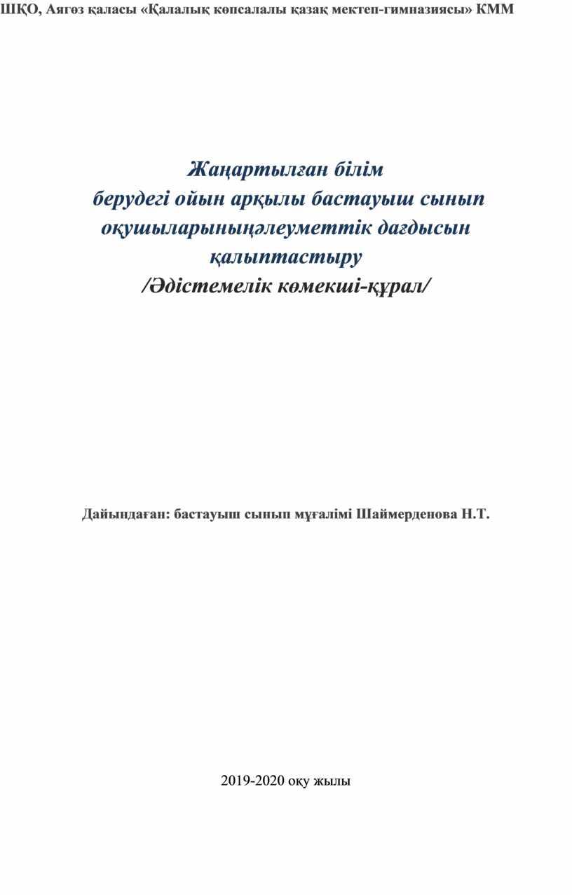 ШҚО, Аягөз қаласы «Қалалық көпсалалы қазақ мектеп-гимназиясы»