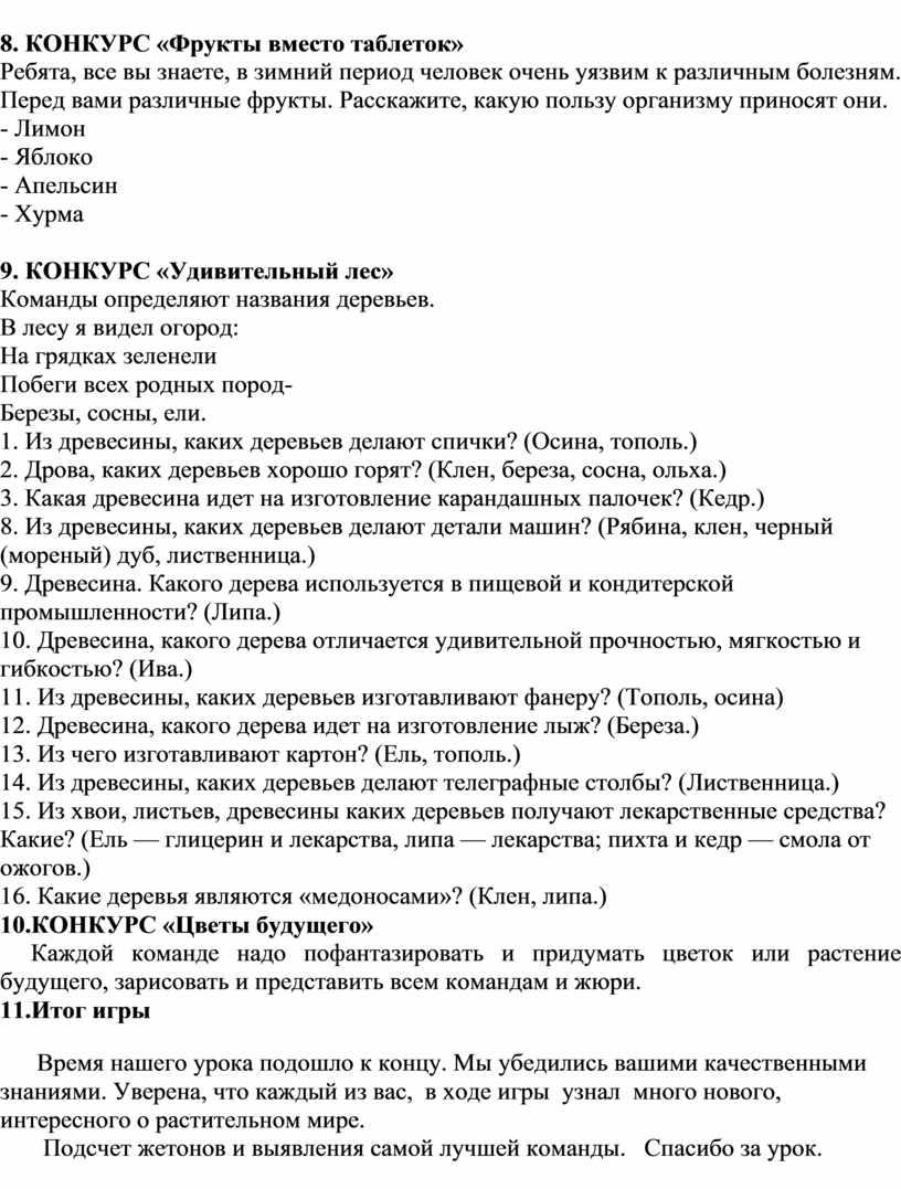 КОНКУРС «Фрукты вместо таблеток»