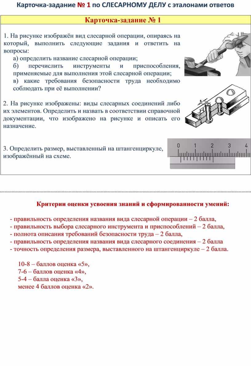 Карточка-задание № 1 по СЛЕСАРНОМУ