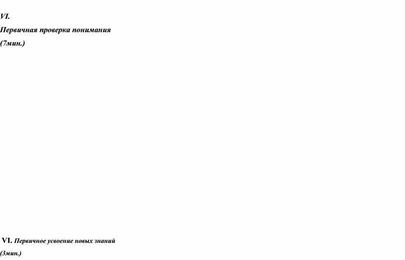 VI . Первичная проверка понимания (7мин