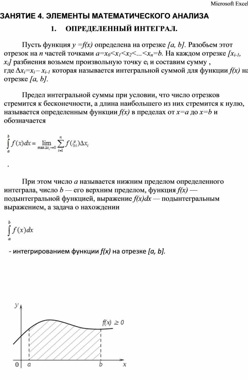Microsoft Excel ЗАНЯТИЕ 4. ЭЛЕМЕНТЫ