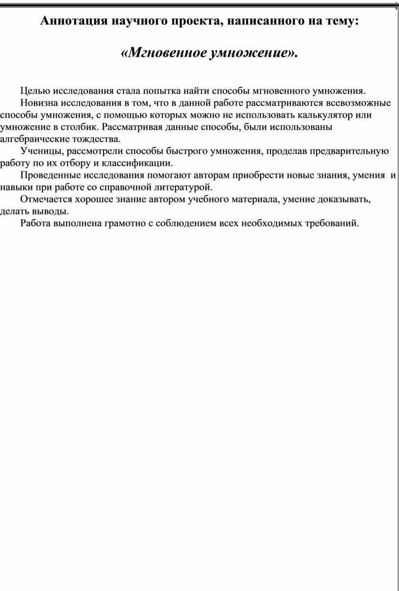 Аннотация научного проекта, написанного на тему: «Мгновенное умножение»