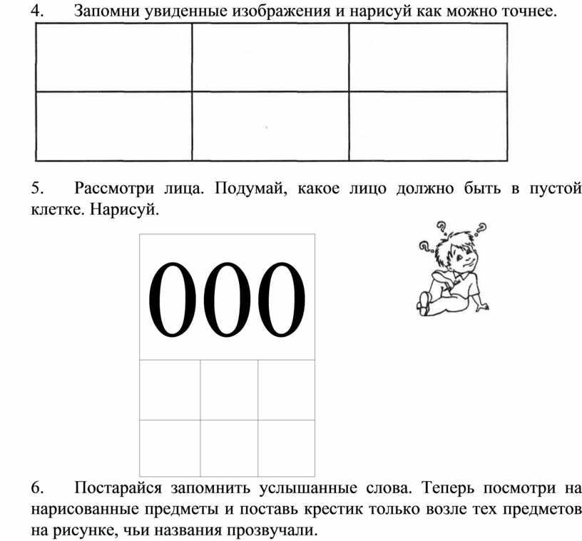 Запомни увиденные изображения и нарисуй как можно точнее