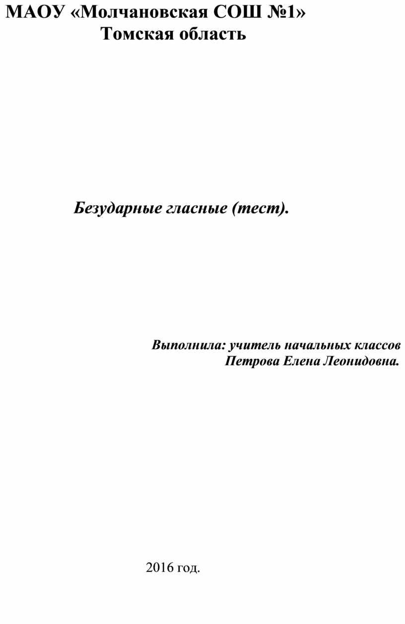 МАОУ «Молчановская СОШ №1»