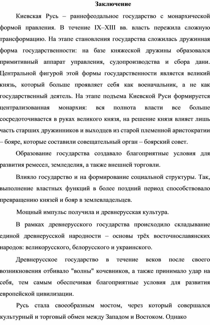 Заключение Киевская Русь – раннефеодальное государство с монархической формой правления
