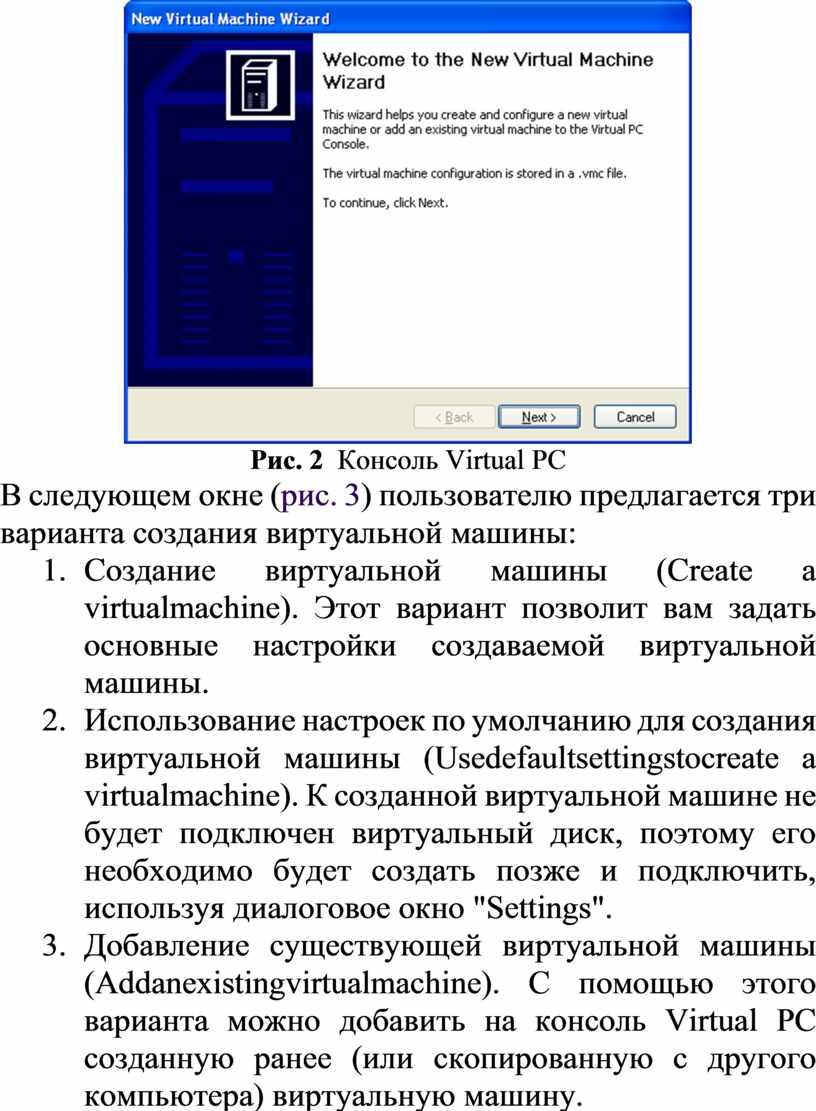 Рис. 2 Консоль Virtual PC