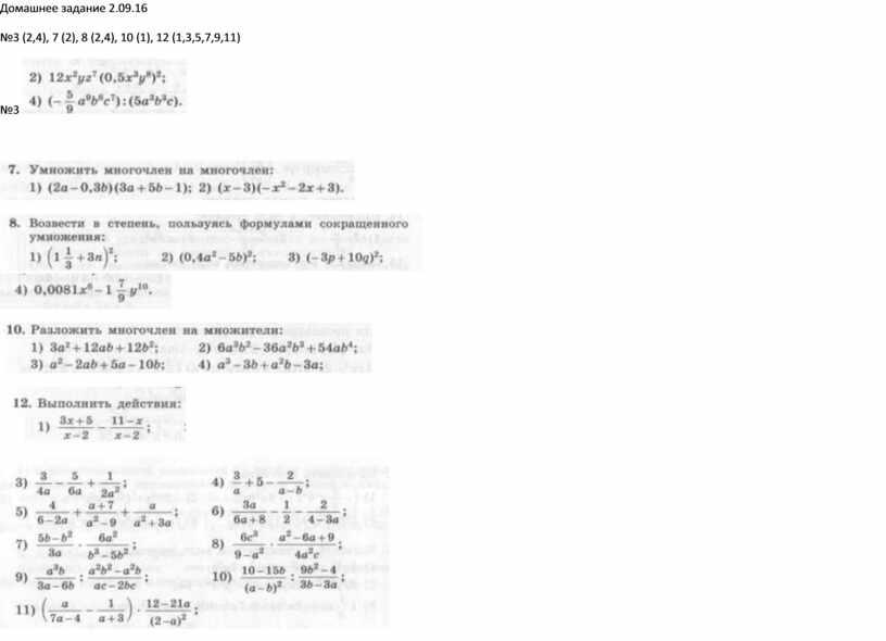 Домашнее задание 2.09.16 №3 (2,4), 7 (2), 8 (2,4), 10 (1), 12 (1,3,5,7,9,11) №3