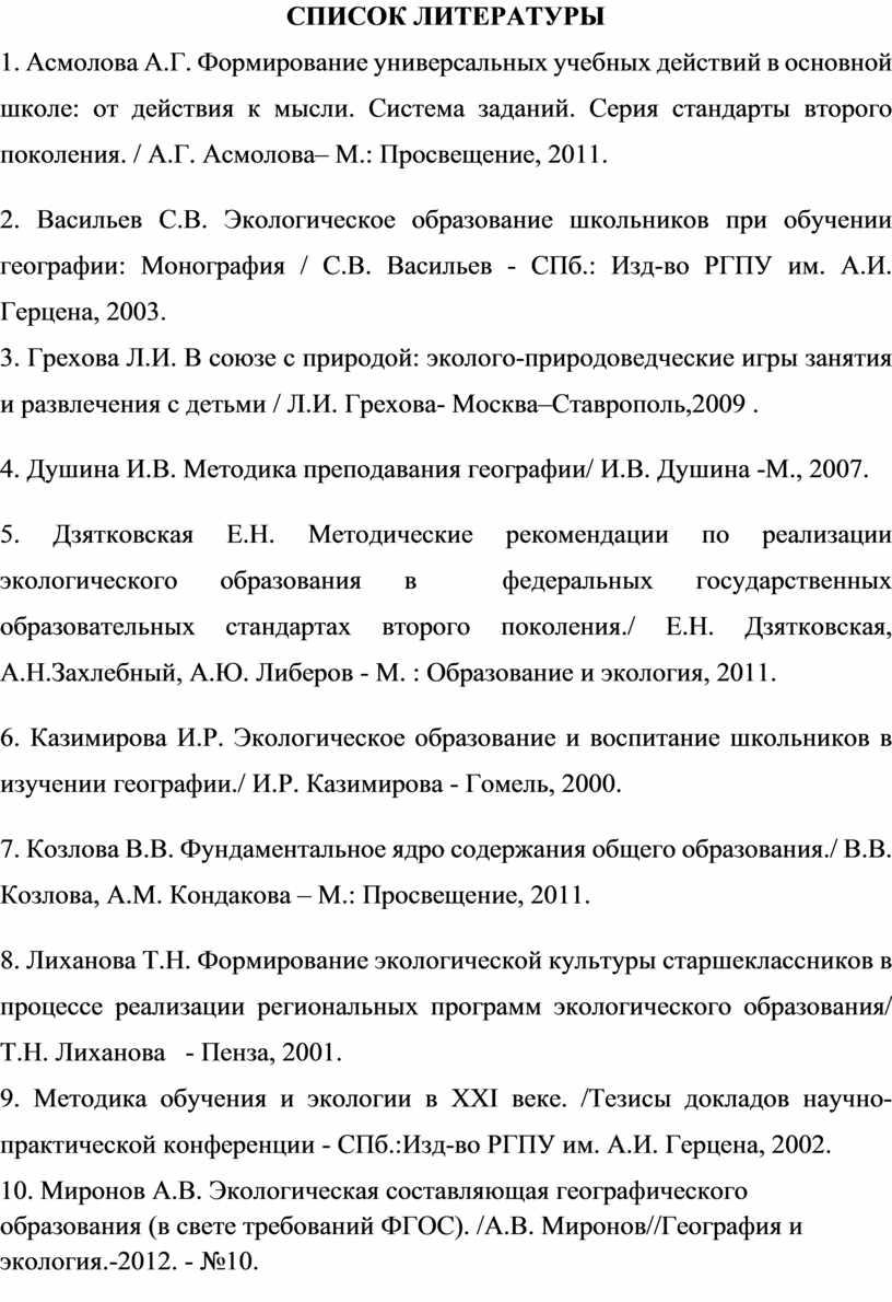 СПИСОК ЛИТЕРАТУРЫ 1. Асмолова