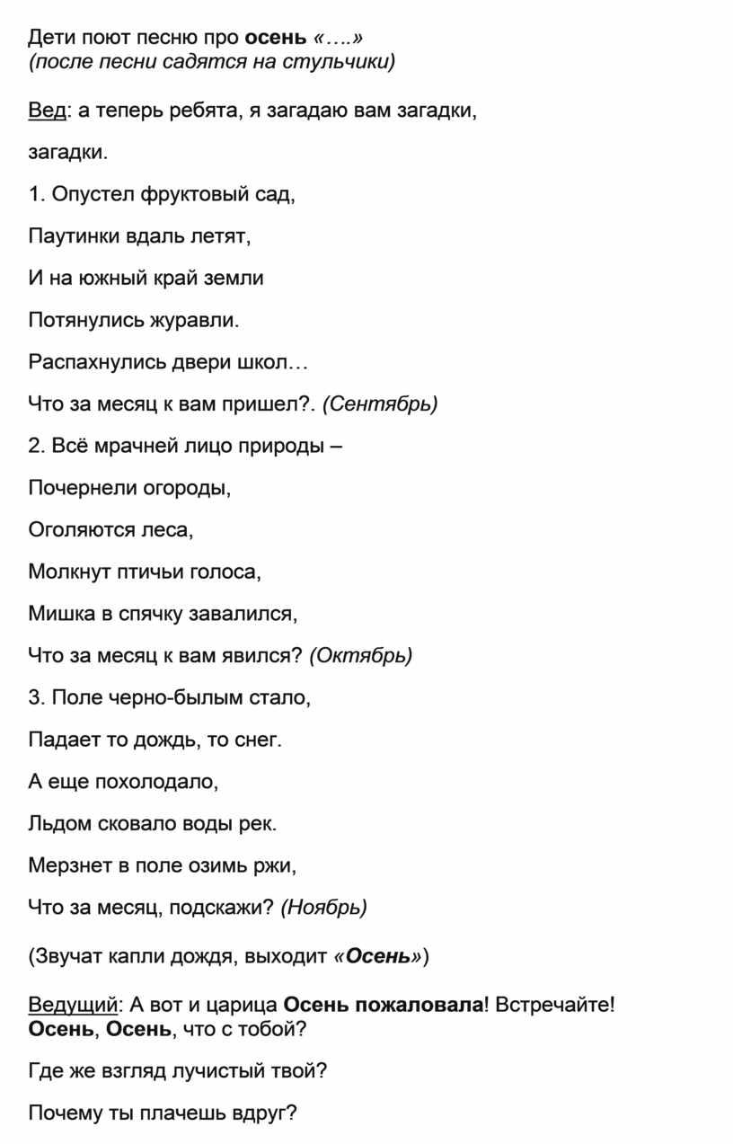 Дети поют песню про осень «…