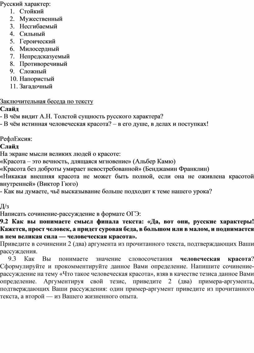 Русский характер: Стойкий