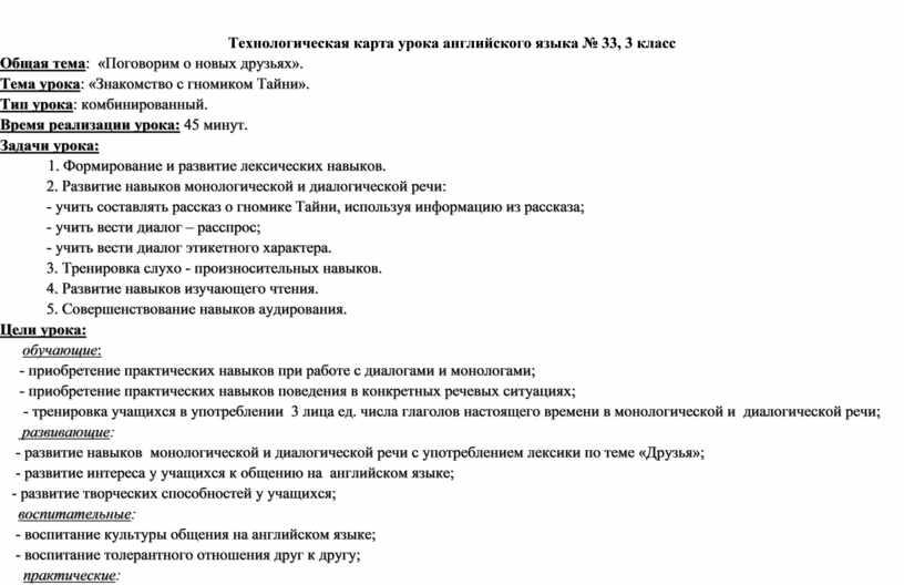 Технологическая карта урока английского языка № 33, 3 класс