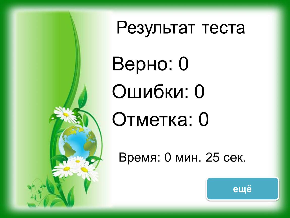 Результат теста Верно: 0 Ошибки: 0