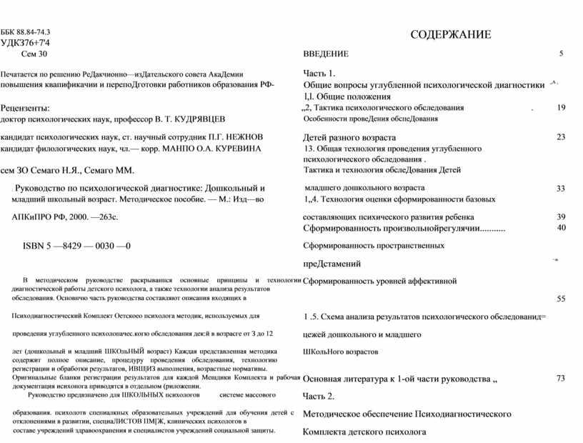 ББК 88.84-74.3 УДКЗ76+7'4