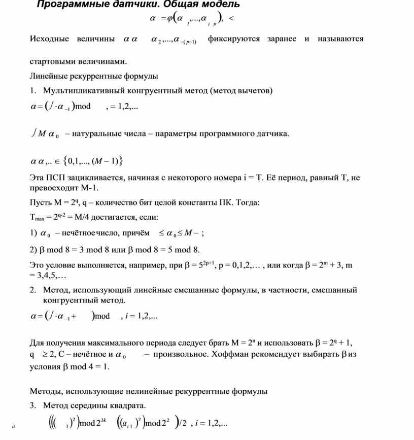 Программные датчики. Общая модель p a = j ( a ,