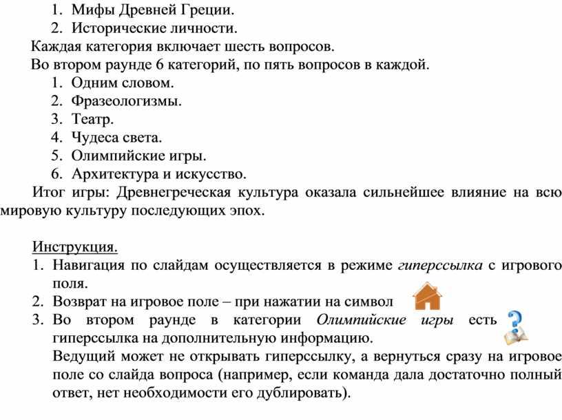 Мифы Древней Греции. 2.