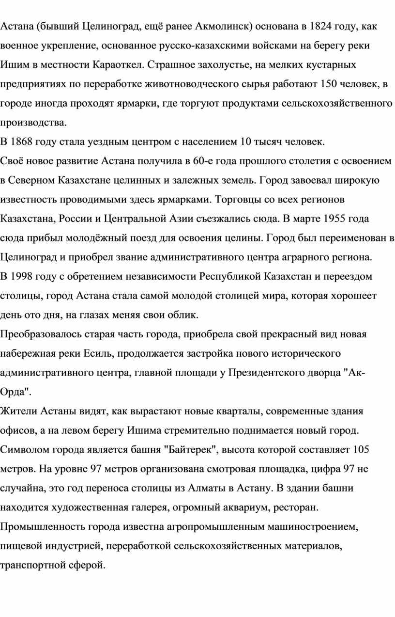 Астана (бывший Целиноград, ещё ранее