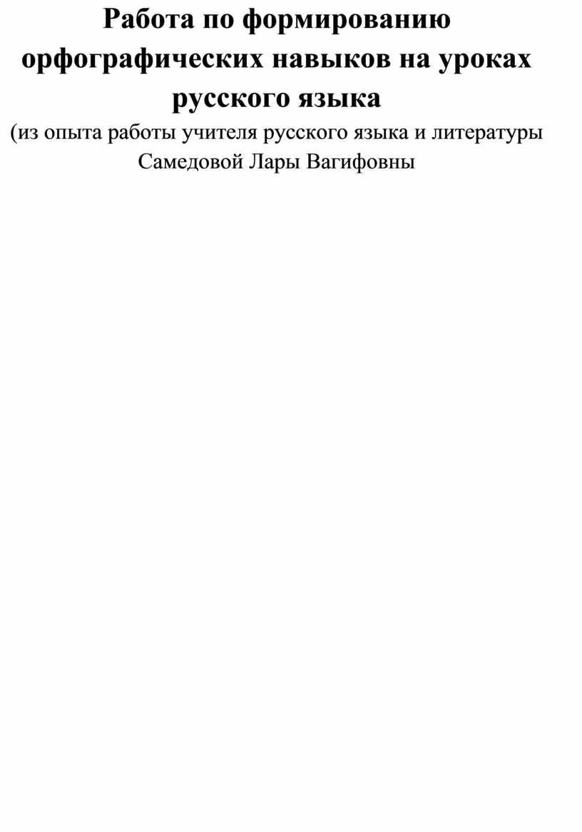 Работа по формированию орфографических навыков на уроках русского языка (из опыта работы учителя русского языка и литературы