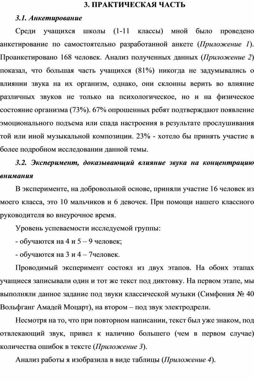 ПРАКТИЧЕСКАЯ ЧАСТЬ 3.1. Анкетирование