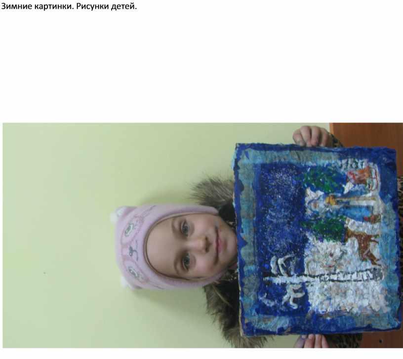 Зимние картинки. Рисунки детей