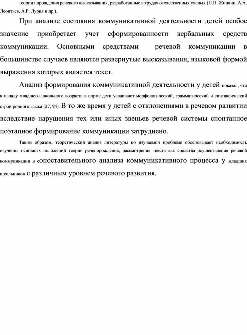 Н.И. Жинкин, А.А. Леонтьев, А