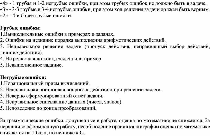 Грубые ошибки: 1.Вычислительные ошибки в примерах и задачах