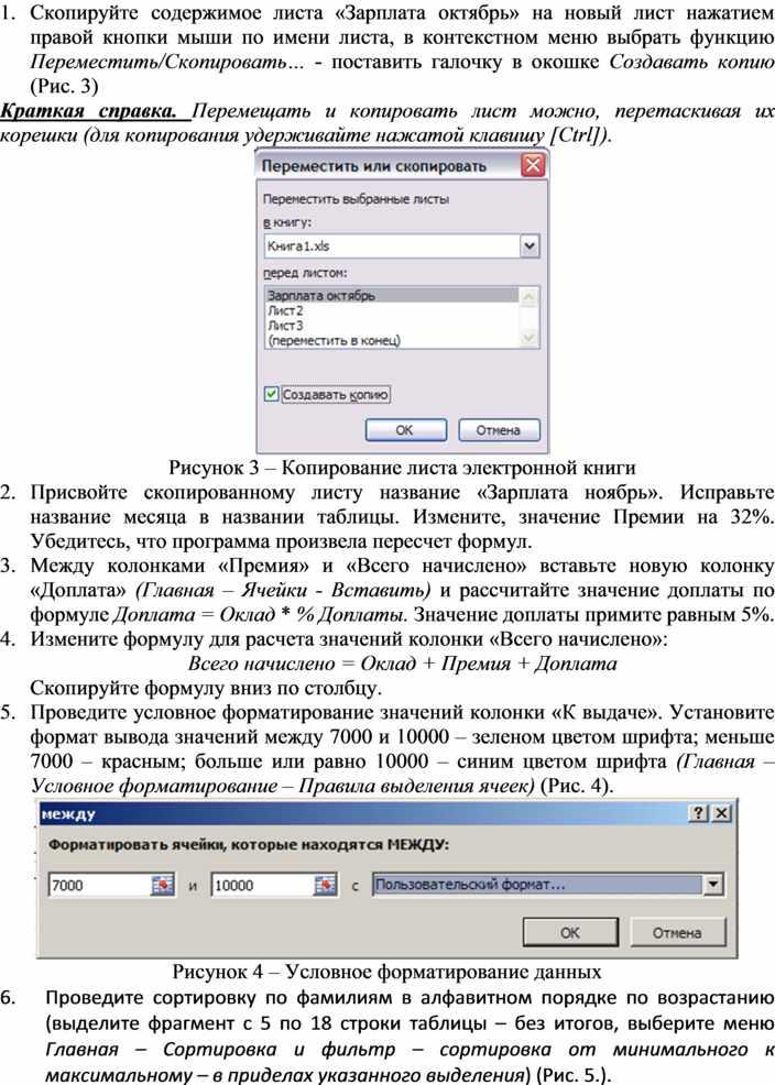 Практические работы по дисциплине Информатика