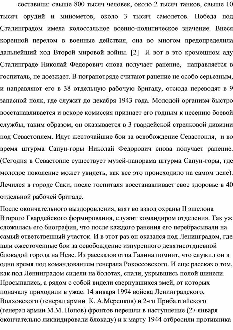 Победа под Сталинградом имела колоссальное военно-политическое значение
