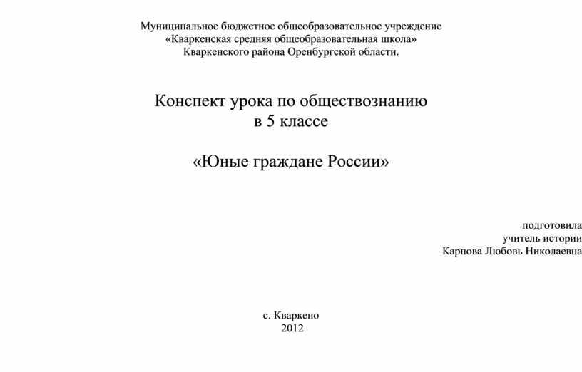 Муниципальное бюджетное общеобразовательное учреждение «Кваркенская средняя общеобразовательная школа»
