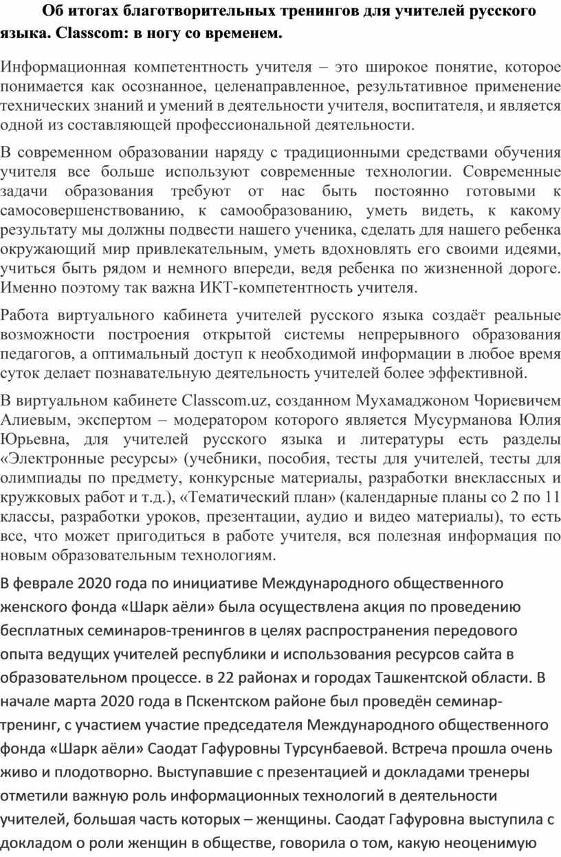 Об итогах благотворительных тренингов для учителей русского языка