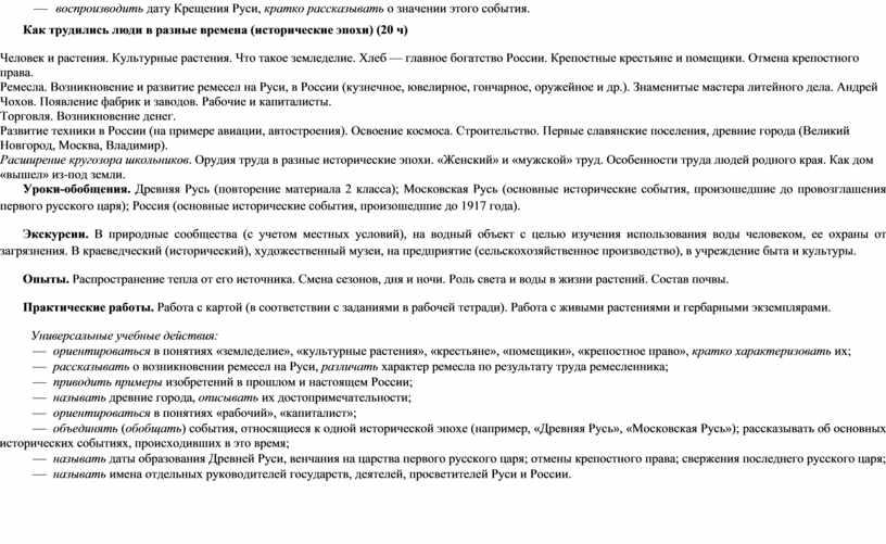 Крещения Руси, кратко рассказывать о значении этого события