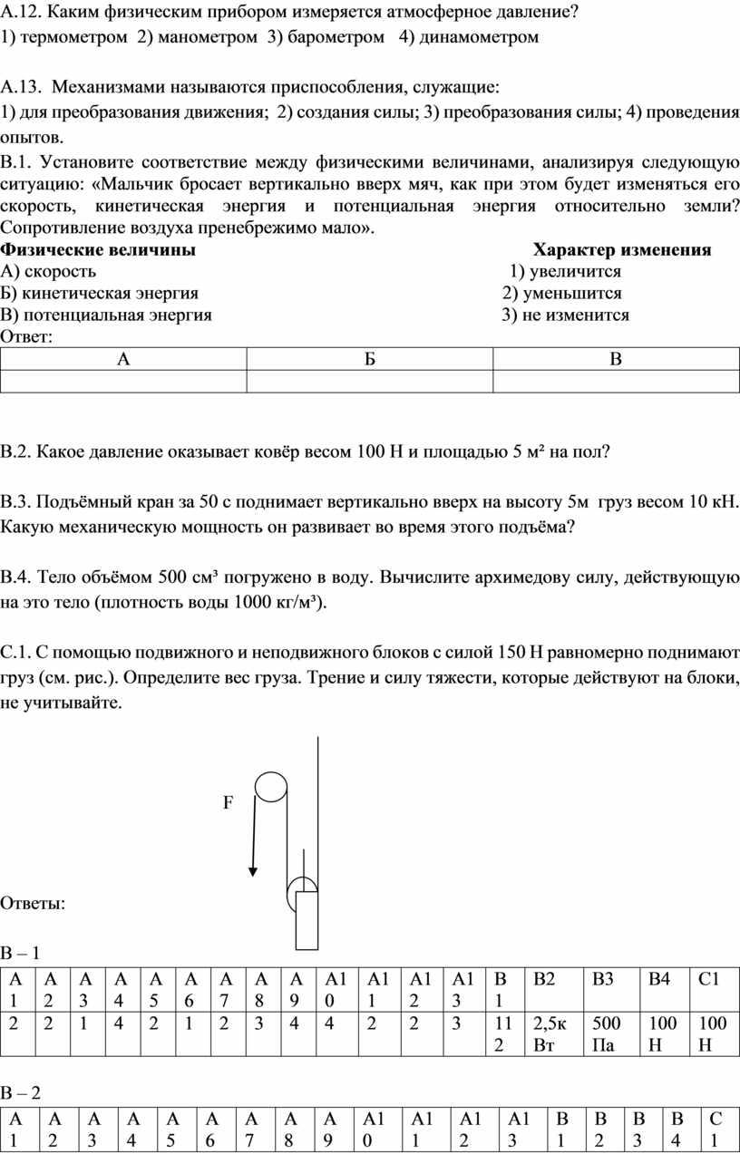 А.12. Каким физическим прибором измеряется атмосферное давление? 1) термометром 2) манометром 3) барометром 4) динамометром