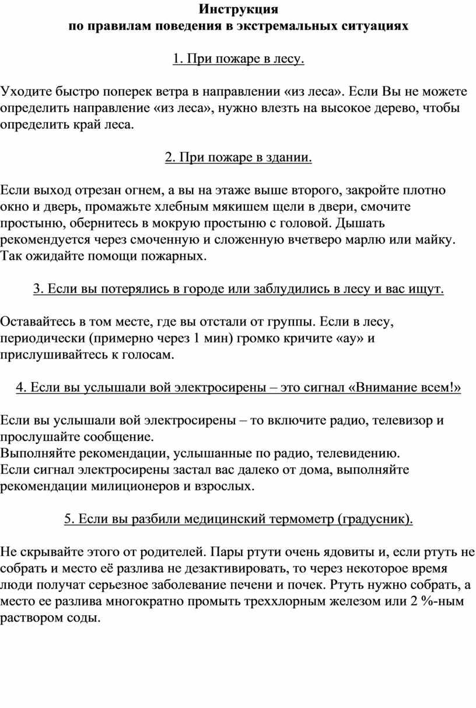 Инструкция по правилам поведения в экстремальных ситуациях 1