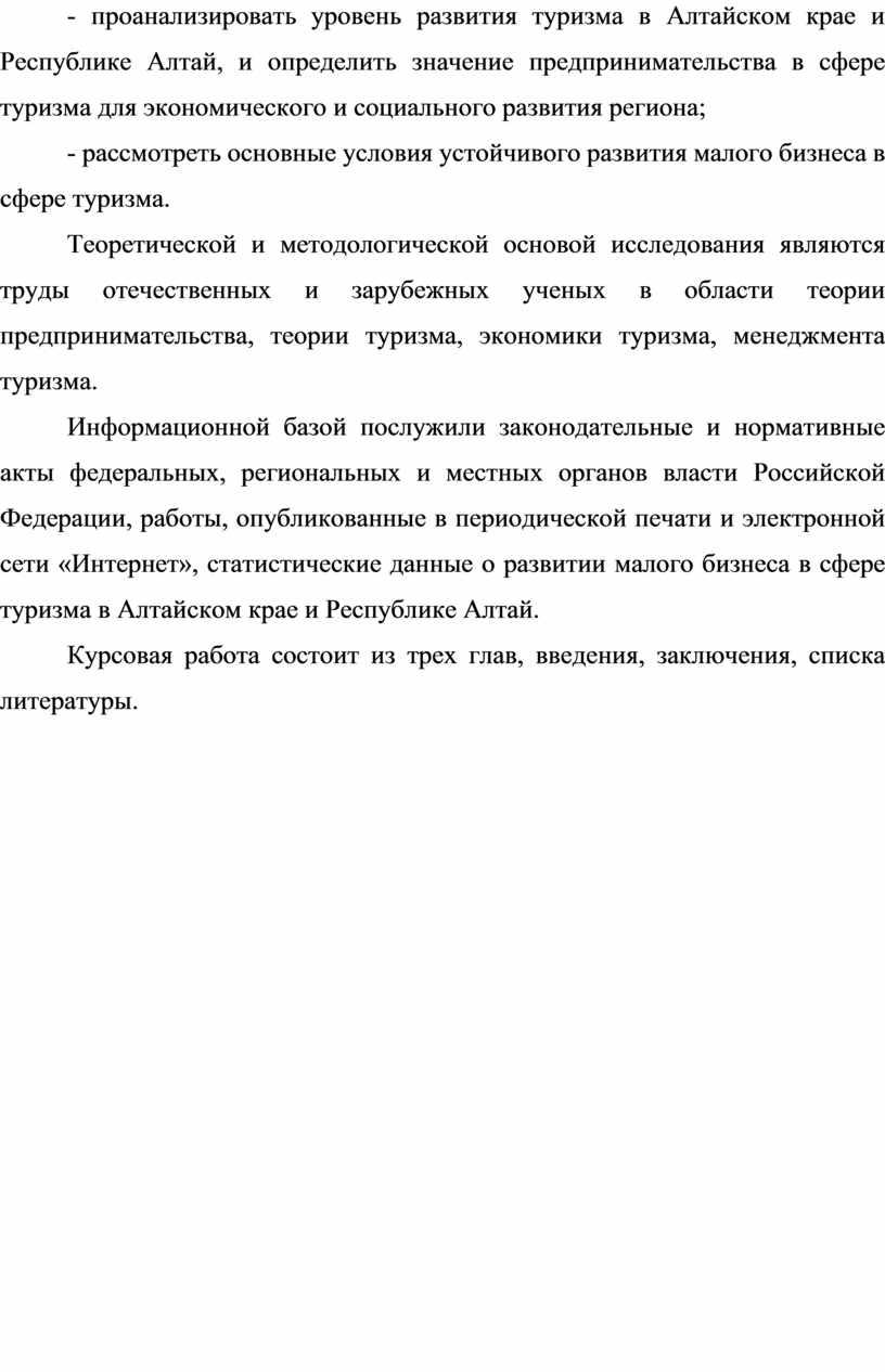 Алтайском крае и Республике Алтай, и определить значение предпринимательства в сфере туризма для экономического и социального развития региона; - рассмотреть основные условия устойчивого развития малого…