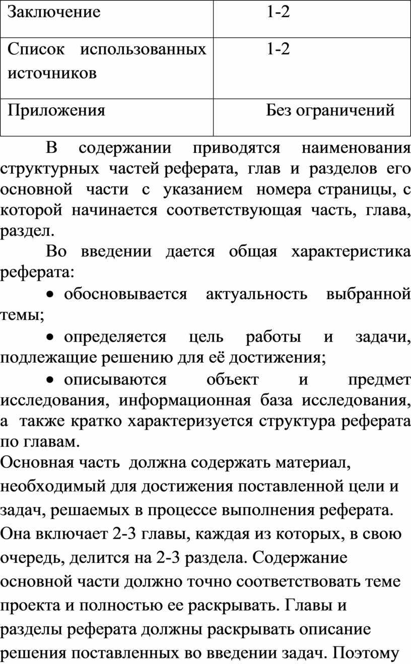 Заключение 1-2