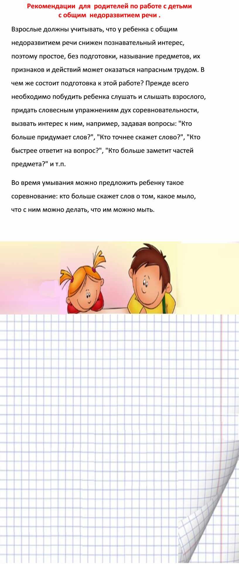 Рекомендации для родителей по работе с детьми с общим недоразвитием речи