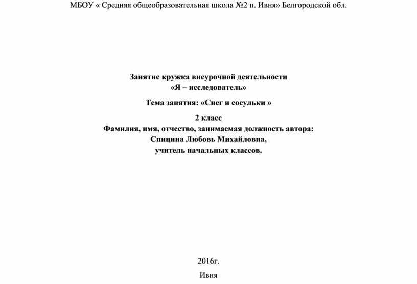 МБОУ « Средняя общеобразовательная школа №2 п
