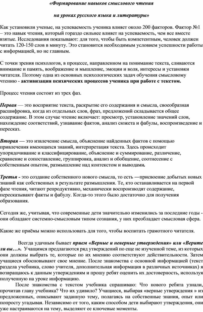 Формирование навыков смыслового чтения на уроках русского языка и литературы»