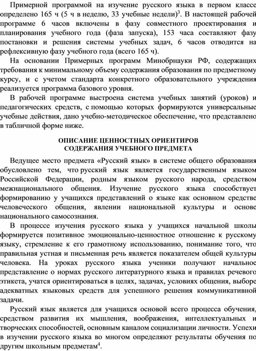 Примерной программой на изучение русского языка в первом классе определено 165 ч (5 ч в неделю, 33 учебные недели) 3