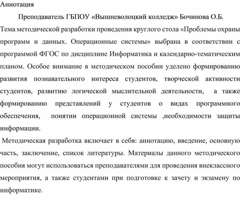 Аннотация Преподаватель ГБПОУ «Вышневолоцкий колледж»