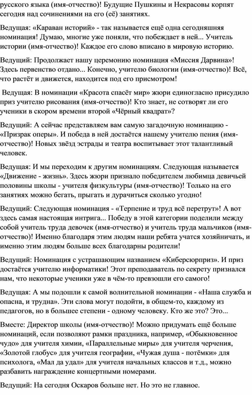 Будущие Пушкины и Некрасовы корпят сегодня над сочинениями на его (её) занятиях