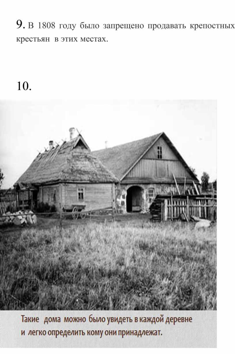 В 1808 году было запрещено продавать крепостных крестьян в этих местах
