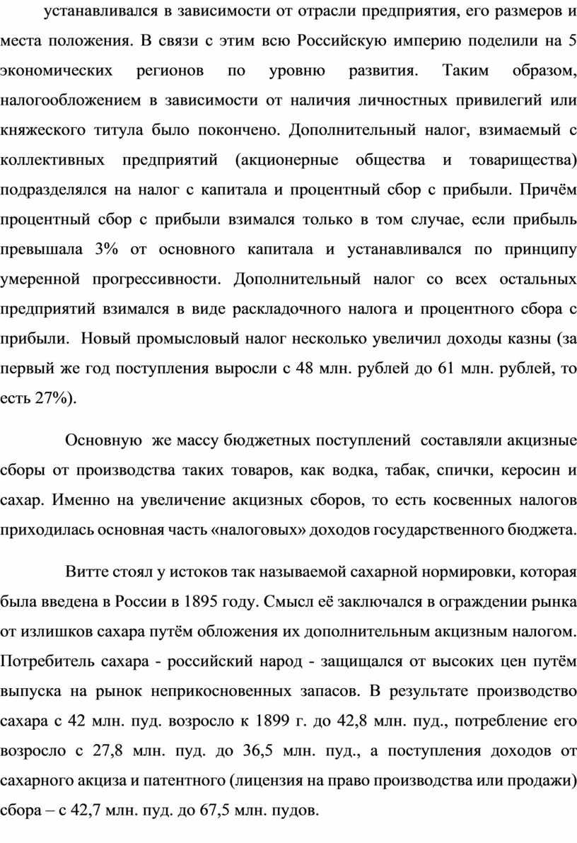 В связи с этим всю Российскую империю поделили на 5 экономических регионов по уровню развития