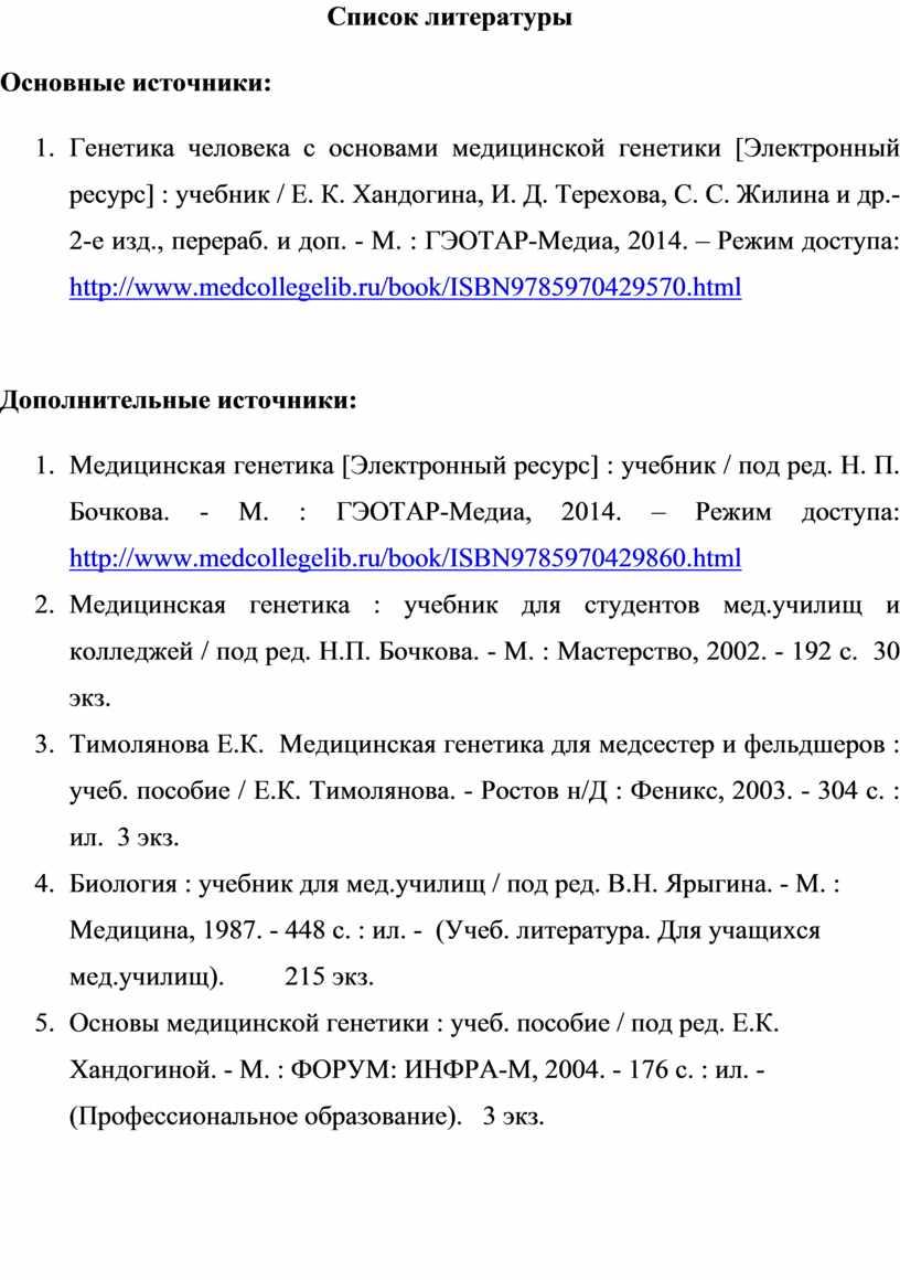 Список литературы Основные источники: 1