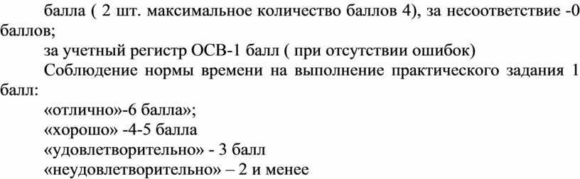 ОСВ-1 балл ( при отсутствии ошибок)