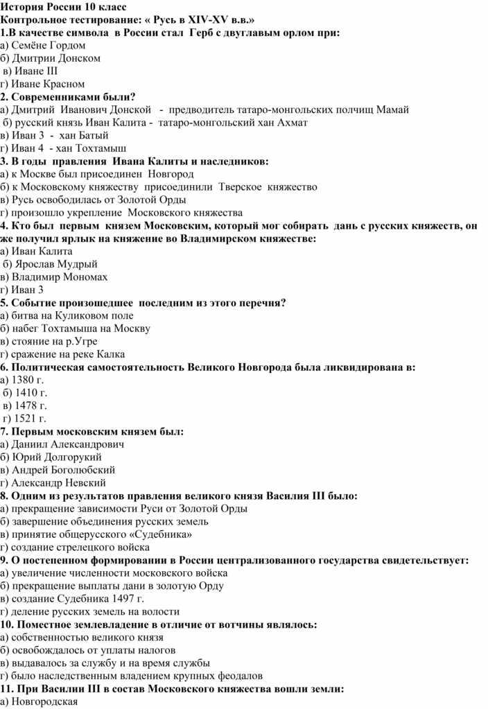 История России 10 класс Контрольное тестирование: «Русь в XIV-XV в.в.»