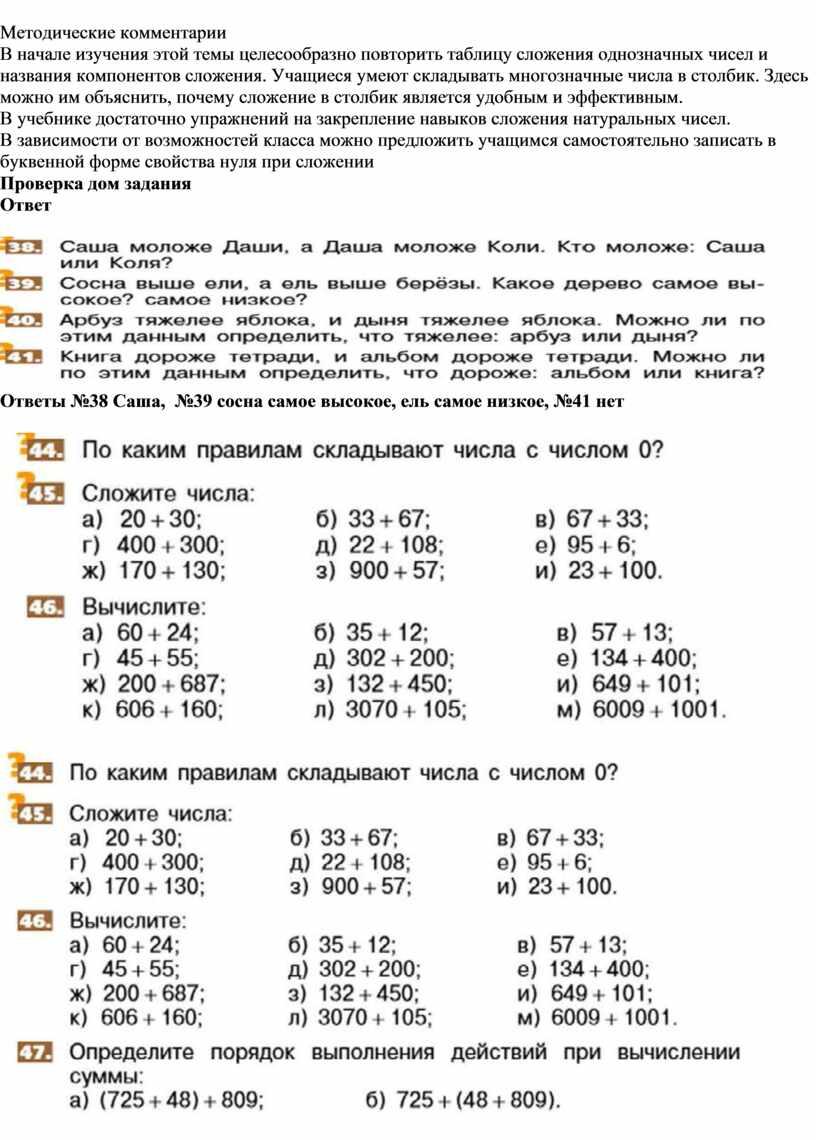 Методические комментарии В начале изучения этой темы целесообразно повторить таблицу сложения однозначных чисел и названия компонентов сложения