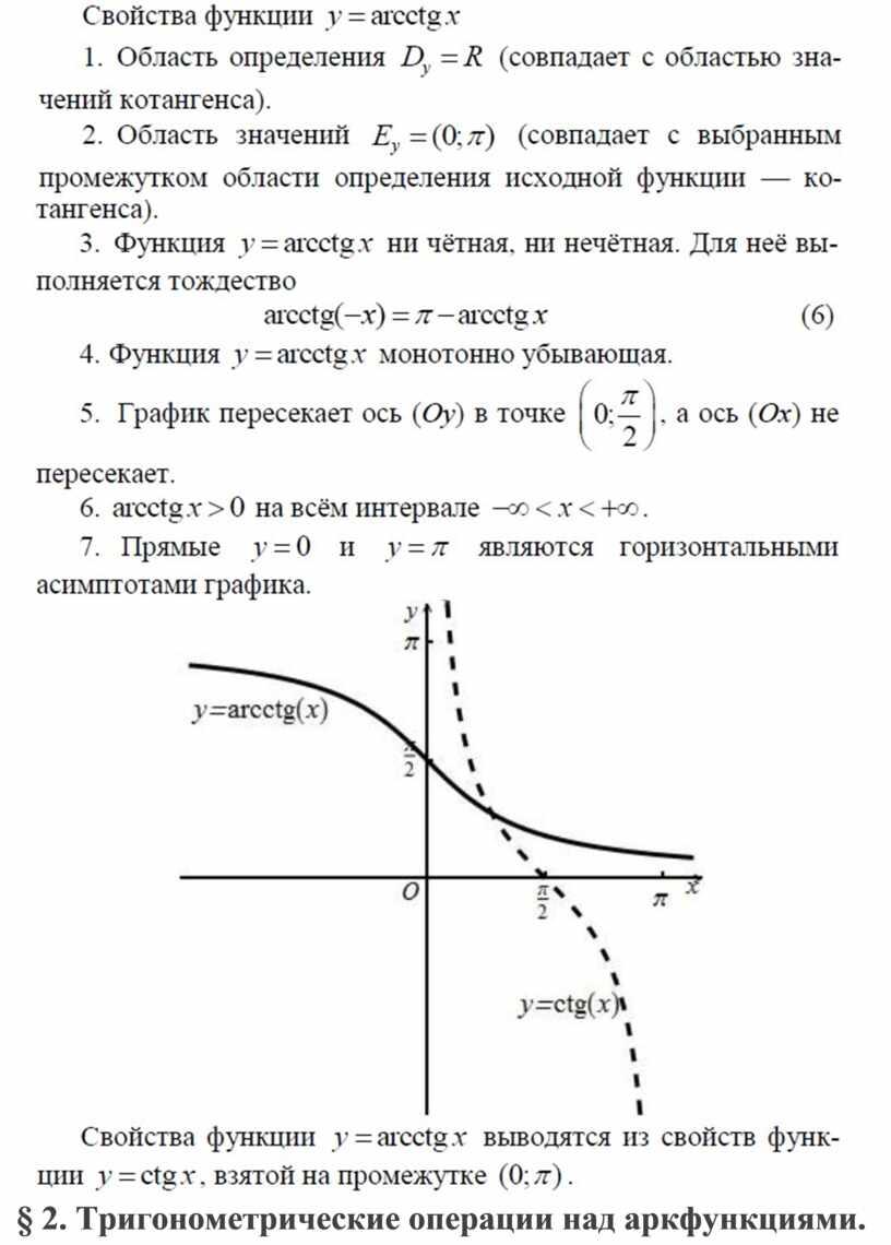Тригонометрические операции над аркфункциями