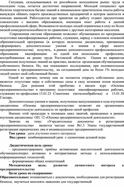 Ситуация , складывающаяся на российском молодежном рынке труда в последние годы, остается достаточно напряженной
